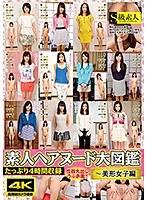 素人ヘアヌード大図鑑~美形女子編