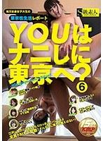 YOUはナニしに東京へ?6