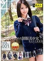 汚された制服美少女 狙われた放課後 VOL.001