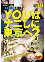 YOUはナニしに東京へ?8