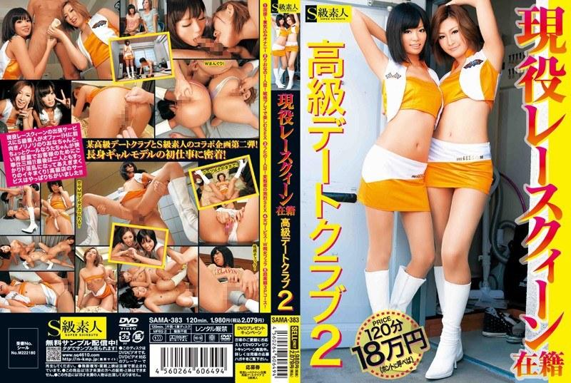 sama383 Uta Kohaku & Riona Tsubasa in Race Queen High Class Date Club