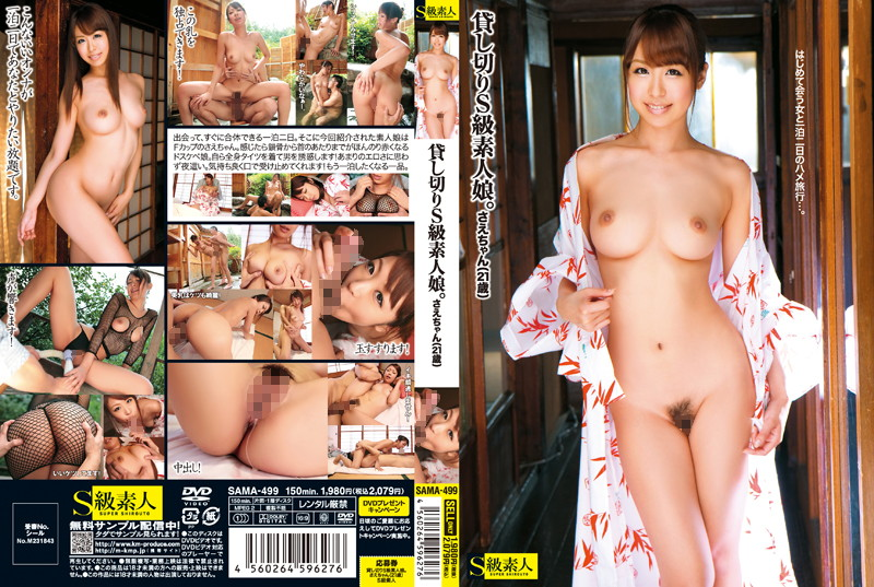 sama499 Sae Aihara in S Class Amateur Selling Her Body