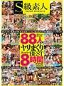 S級素人88人ヤリまくりスーパーBEST8時間【3P・4P・乱交 何でもアリ!】(2枚組)