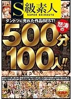 DMM サンプル動画 S級素人 ダントツに売れた作品BEST!怒涛の500分100人!!(2枚組)