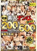 究極素人ナンパBEST200人600分(2枚組)