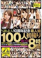 S級素人10周年記念 素人娘100人初撮りBEST 8時間(2枚組)