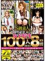 S級素人10周年記念 第3弾 女子校生100人BEST 8時間(2枚組)