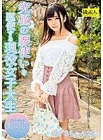 「究極の腰使いを駆使する現役女子大生 あずさちゃん 20歳」のパッケージ画像