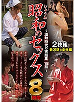 昭和のセックス〜激動時代の実話集18話〜 8時間 (2枚組)