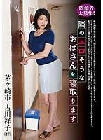 依頼者大募集!隣のエロそうなおばさんを寝取ります 古川祥子
