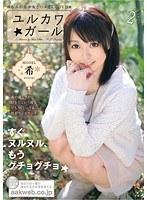 [AAO-022] ユルカワ☆ガール 希