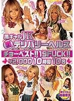 黒ギャルJK裏デリバリーヘルス チョーベスト!!19FUCK!! 10時間 10名(2枚組)