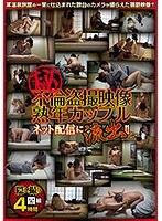 (秘)不倫盗撮映像熟年カップルネット配信に流出!!