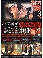 レイプ魔がホテルで起こした強姦致傷事件 4 お客様第一主義のホテルで起こった女性従業員を狙った卑劣な凌辱行為