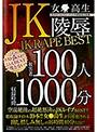 JK-女●高生- 陵辱 JK RAPE BEST【DISC.1&2】(2枚組)