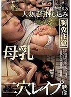 保育所帰りの人妻尾行押し込み母乳二穴レ●プ映像