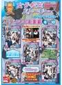 東京女子校生ストーリー スペシャル総集編 6?10(2枚組)