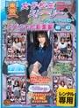 東京女子校生ストーリー ?ブラリパンツ売り編? スペシャル総集編 40?43(2枚組)