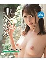 Nanami プライベートタイム/岬ななみ (ブルーレイディスク)