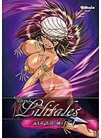 Lilitales-リリテイルズ- act.4 流浪の踊り子