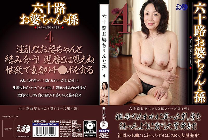 HD/SD LUNS-076 六十路お婆ちゃんと孫4