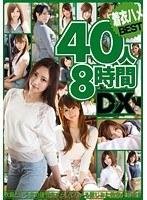 着衣ハメ40人8時間DX(2枚組)