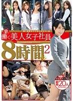 新・働く美人女子社員8時間SP 2(2枚組)