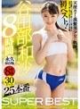 谷田部和沙 SUPER BEST 8時間(2枚組)