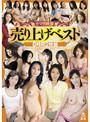 カマタ映像 売り上げベスト 8時間(2枚組)