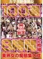 カマタ映像熟女100選8時間(2枚組)