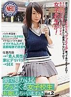 街で見かける「グッとくる女子校生」 お貸ししちゃいますね。Vol.2