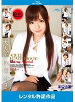 大人の保健室 2 Blu-ray Special (ブルーレイディスク)