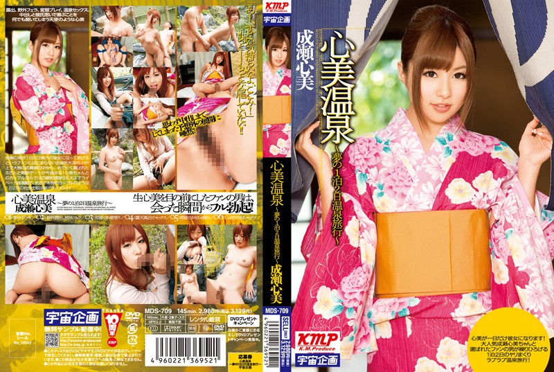 mds709 Cocomi Naruse in Spa Beauty