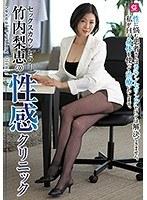 セックスカウンセラー 竹内梨恵の性感クリニック