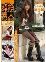 超絶かわいい素人ハメ撮り!素の女の子は可愛くてえっち!! vol.2