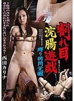 縛り拷問覚醒 割れ目浣腸遊戯 西田カリナ