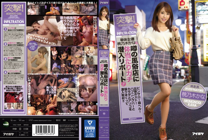 IPX-086 Actress Kana Momonogi Undercover in the Sex Shops Everyone's Talking About!