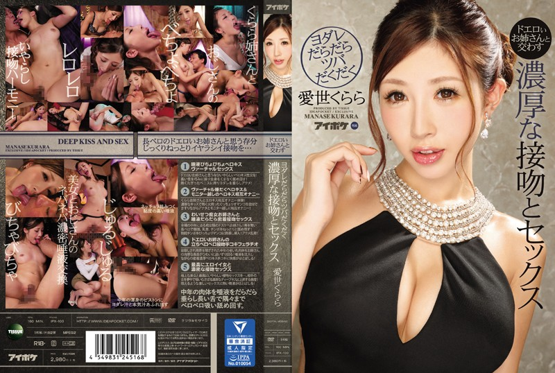 IPX-100 I'm Having Deep And Rich Kissing And Drooling And Spitting Sex With A Horny Elder Sister