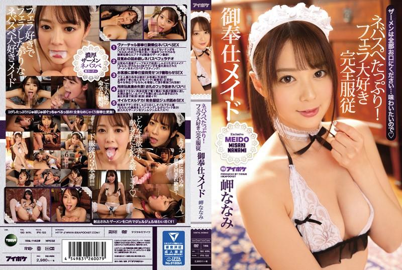 IPX-122 I Love The Taste Nanami Misaki