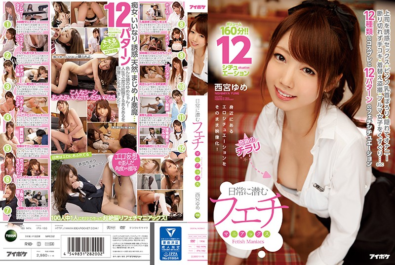 IPX-160 Erotic Situations Just For You - Yume Nishimiya