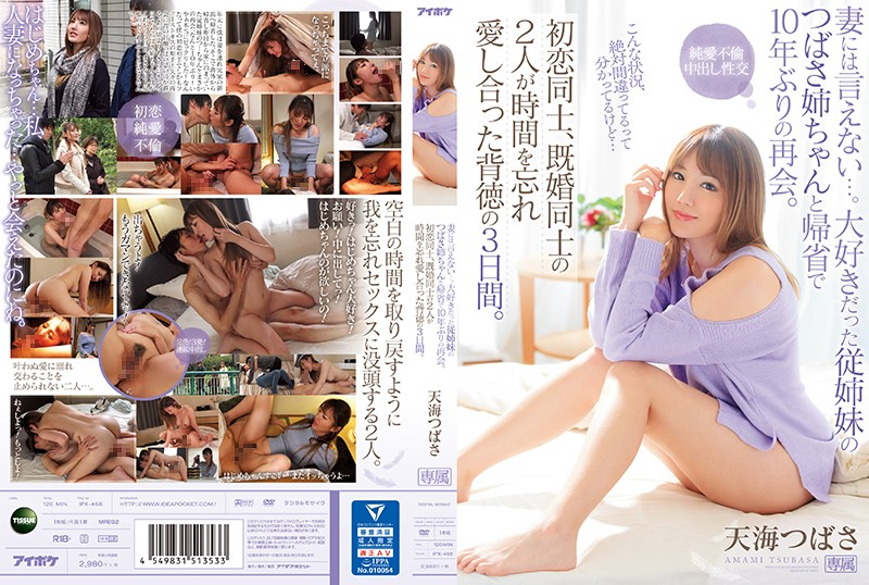 IPX-468 I Can't Tell My Wife