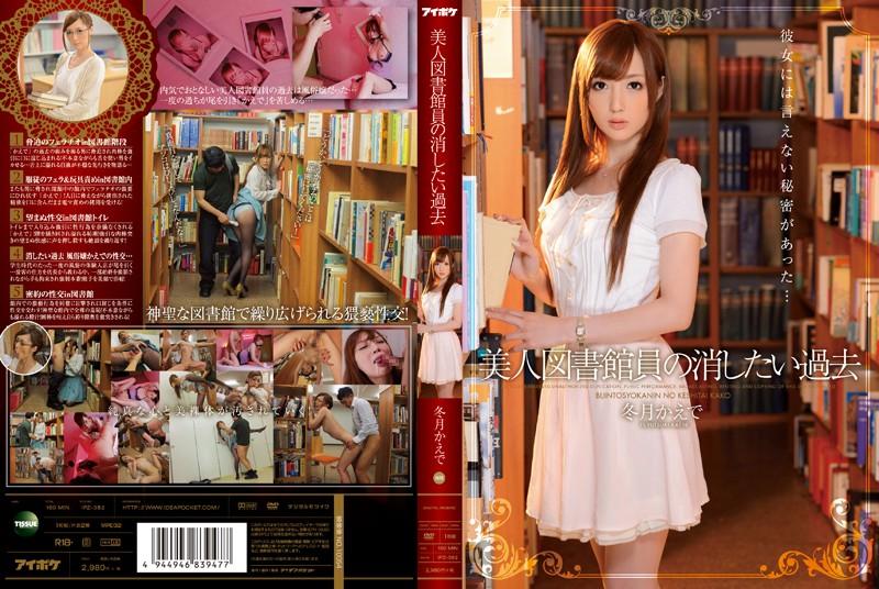 IPZ-382 Beautiful Librarian Wants to Erase Her Past Kaede Fuyutsuki