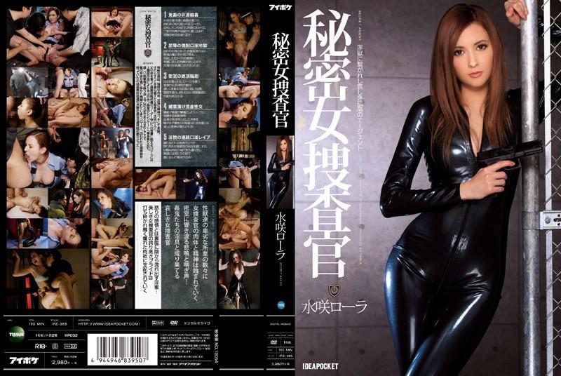 IPZ-385 Secret Female Investigator - Laura Mizusaki