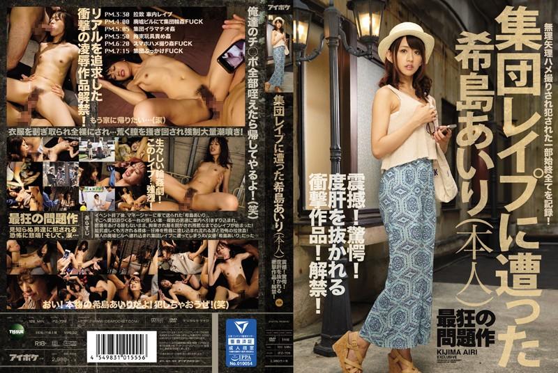 IPZ-709 Airi Kijima In Gang-Bang Paradise Shocking!