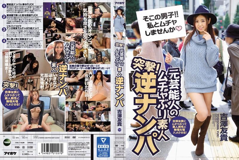 IPZ-711 Yuki Yoshizawa Have Reckless Sex With Amateur Men!