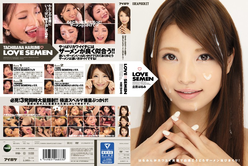 IPZ-792 LOVE SEMEN Harumi Takes Loads Of Hot, Rich, Creamy Cum All Over Her Smiling Face!