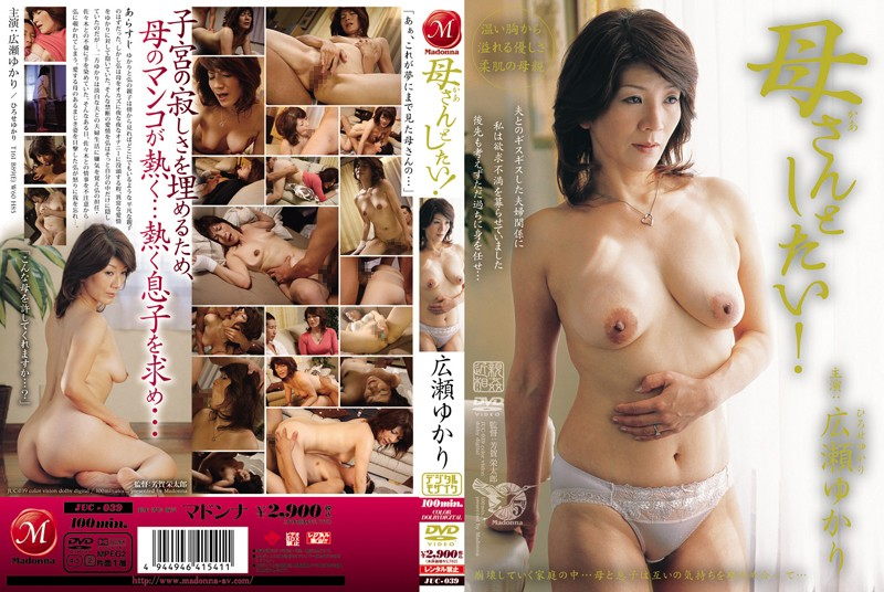 JUC-039 I Wanna Do It With Mother!