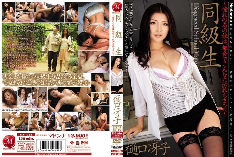 JUC-161 That Girl I Always Longed After Was Made This Dirty By The City - Saeko Higuchi