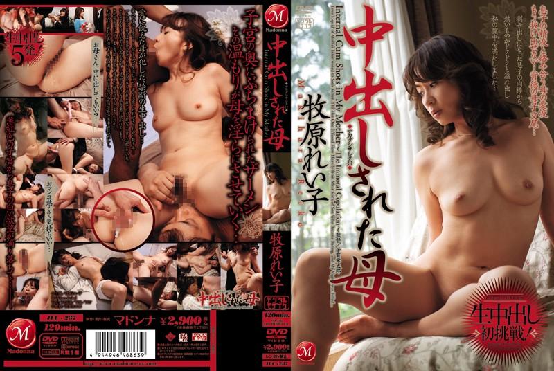 JUC-237 Mom Gets Creampied - Reiko Makihara