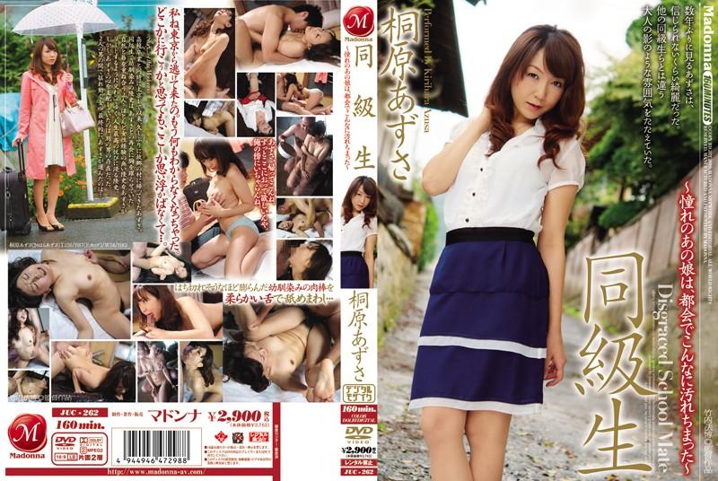JUC-262 Lustful Girl - Azusa Kirihara